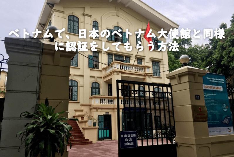 大使 館 ベトナム
