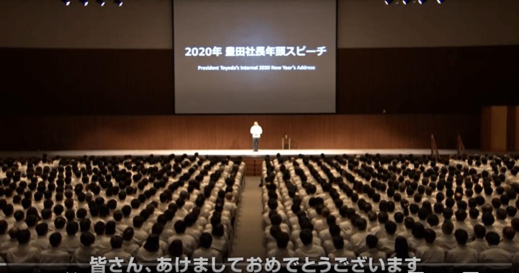 2020 スピーチ 新年 挨拶 の