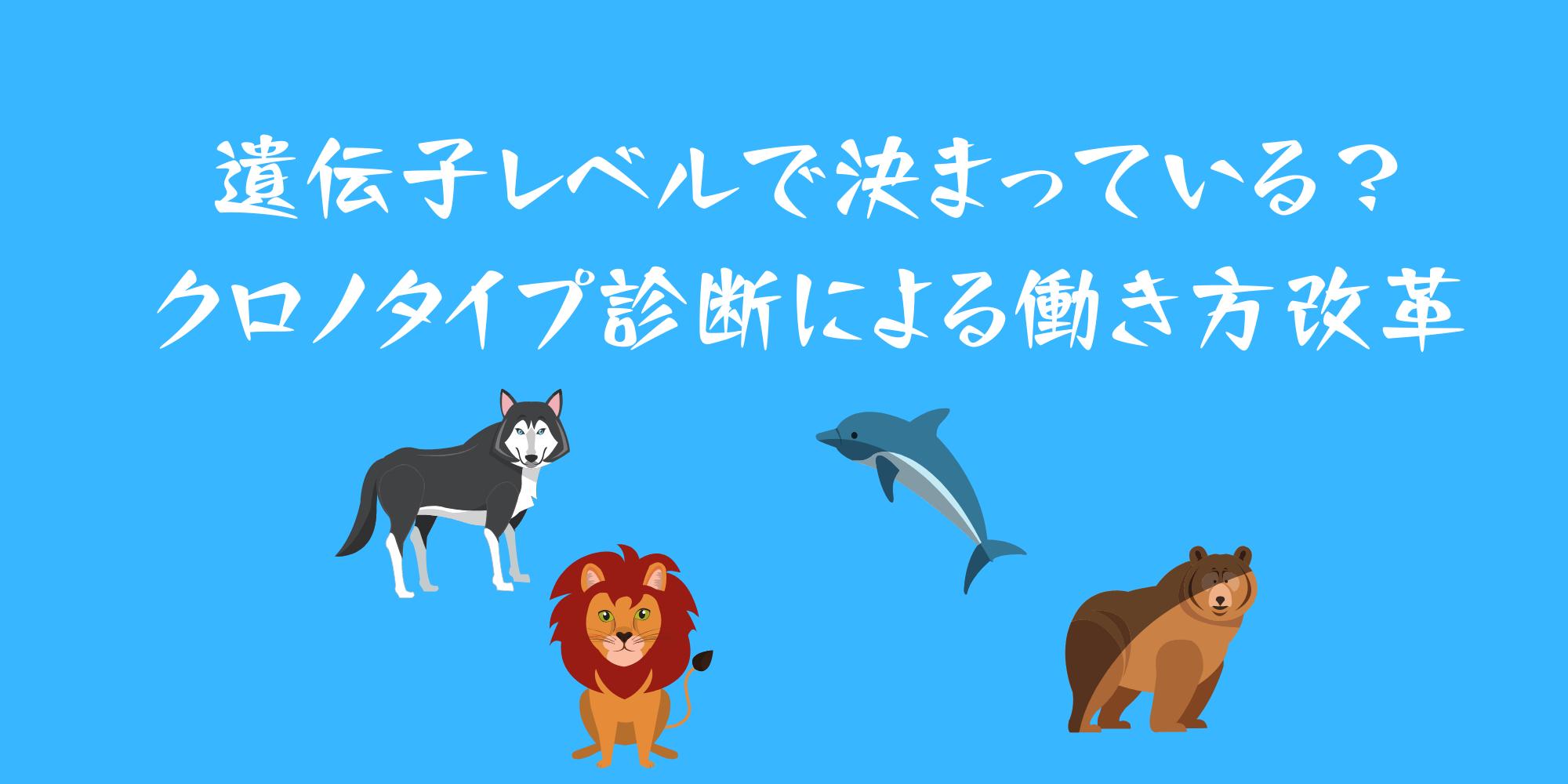 タイプ オオカミ クロノ