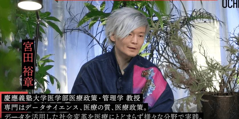 「With コロナ時代の日本再生のロードマップ」のまとめと感想_Newspicks【落合陽一さんのWEEKLY OCHIAI】