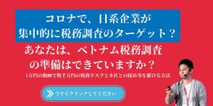 たった1万円で500万円の税務リスクをケアしたい人はこちら!