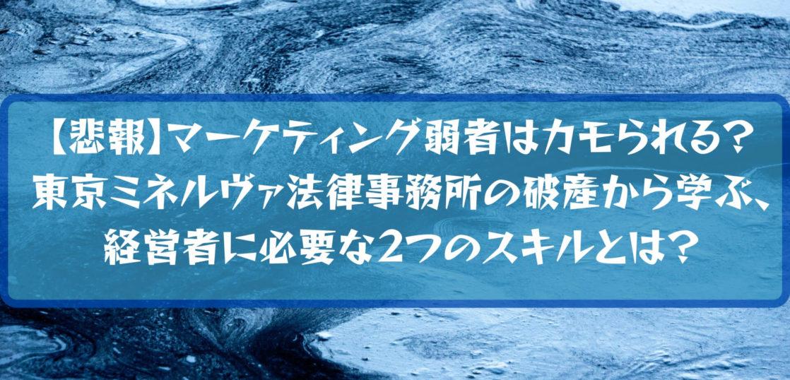 【悲報】マーケティング弱者はカモられる?東京ミネルヴァ法律事務所の破産から学ぶ、経営者に必要な2つのスキルとは?図解あり過払い金ビジネスを会計的・経営分析的に解説します