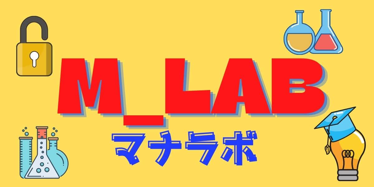 M_Labへのログインはこちら!